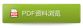 产品pdf资料